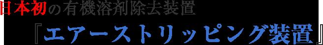 日本初の有機溶剤除去装置 『エアーストリッピング装置』