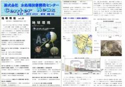 A3版開発センターニュース-No